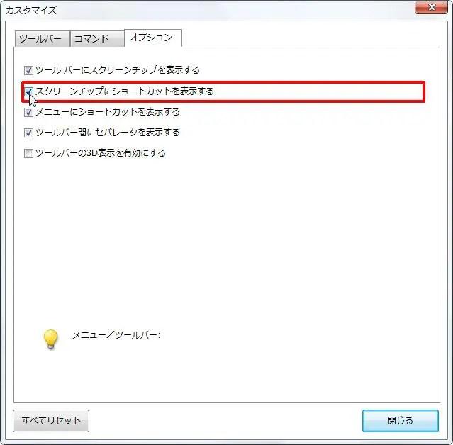 [スクリーンチップにショートカットを表示する] チェック ボックスをオンにするとスクリーンチップにショートカットを表示します。