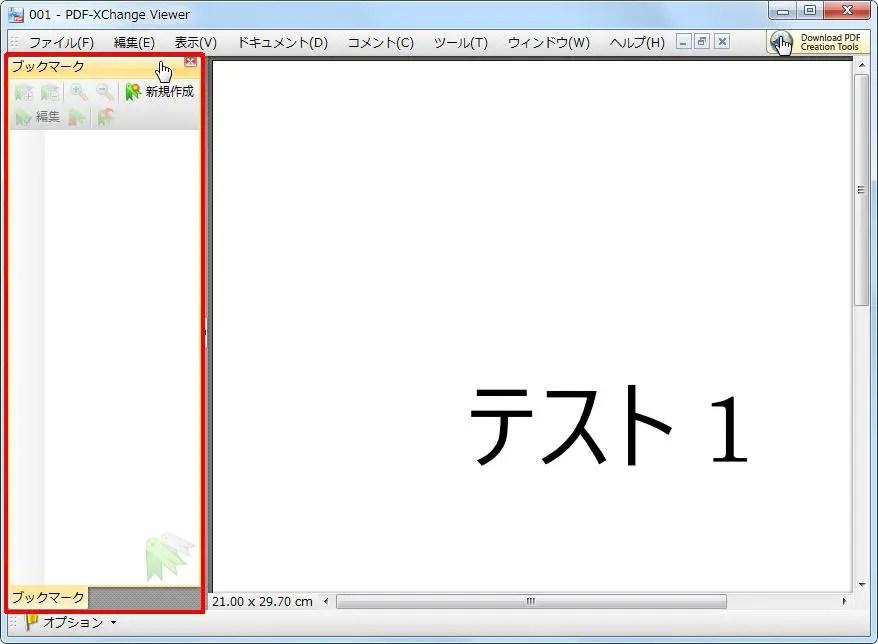 [ドキュメントのオプション] の [ブックマーク] が左に表示されます。