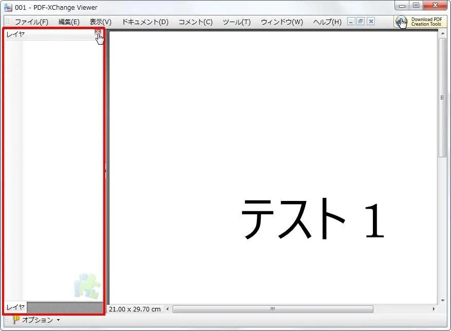 [ドキュメントのオプション] の [レイヤ] が左に表示されます。