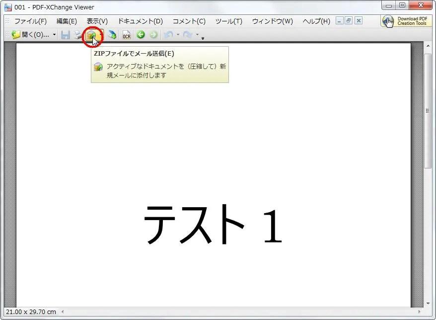[ZIPファイルでメー送信] をクリックするとアクティブなドキュメントを(圧縮して)新規メールに添付します。