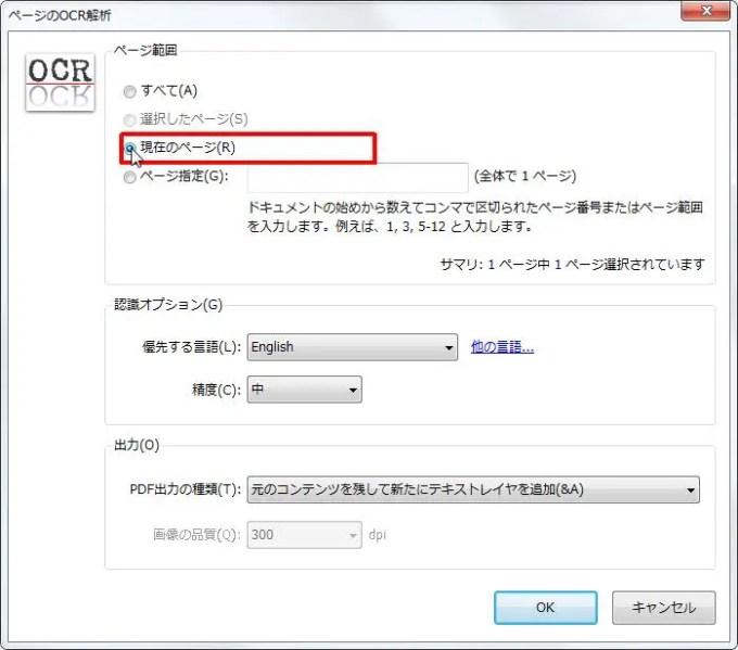 [ページ範囲] グループの [現在のページ] オプション ボタンをクリックすると現在のページを選択範囲にします。