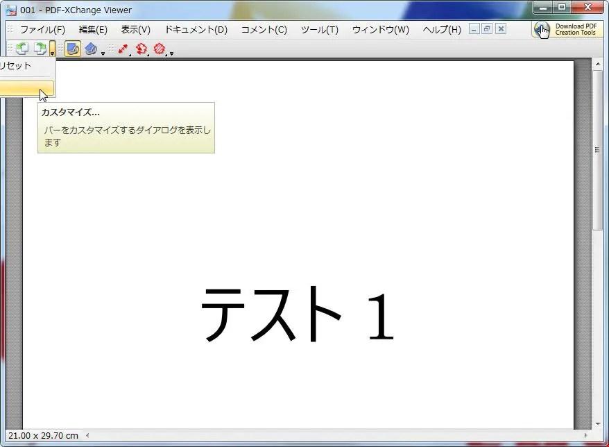 [表示の回転] の [カスタマイズ] をクリックするとバーをカスタマイズするダイアログを表示します。