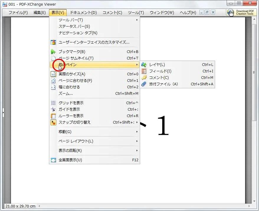 [他のペイン] をクリックすると[レイヤ][フィールド][コメント][添付ファイル]が表示され、各々の設定ができます。