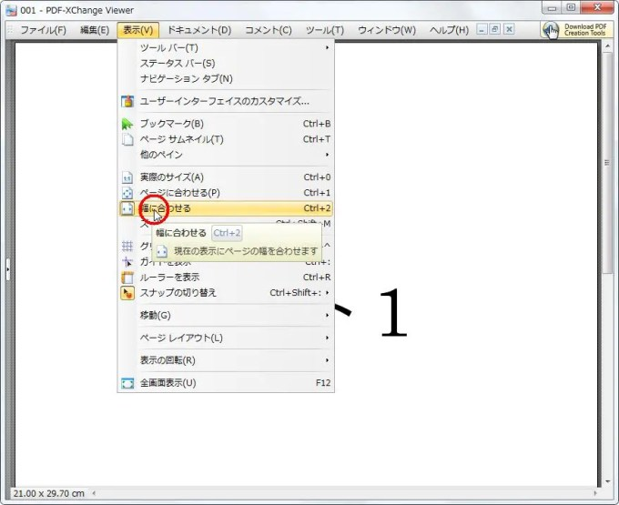 [幅に合わせる] をクリックするとPDFを幅に合わせて表示します。