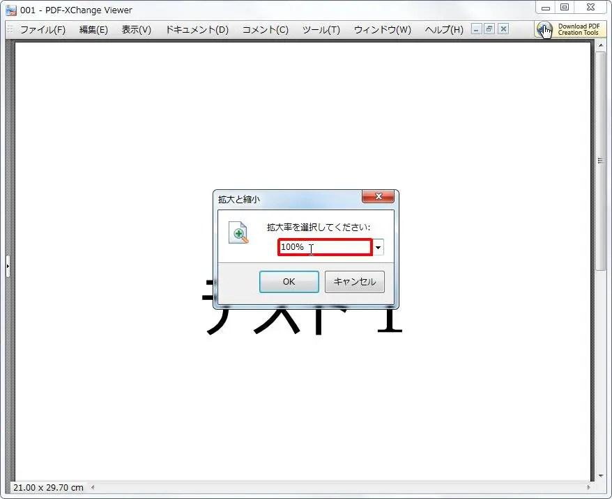 [ズーム] をクリックすると [拡大と縮小] ボックスが表示され拡大率を設定するとPDFの拡大率を変更できます。