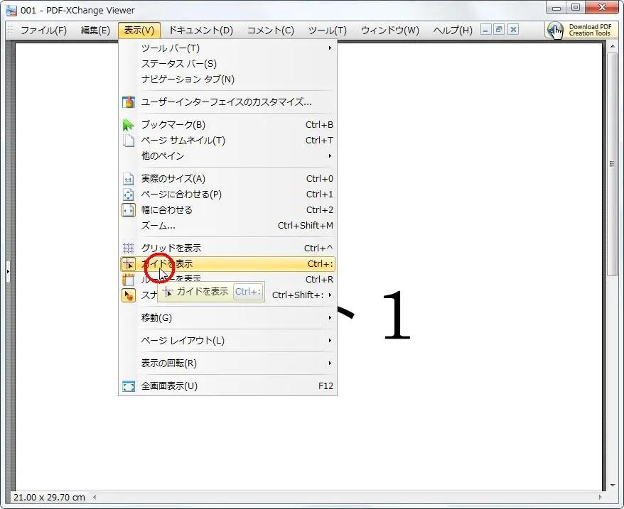 [ガイドを表示] をクリックするとPDFにガイドが表示されます。