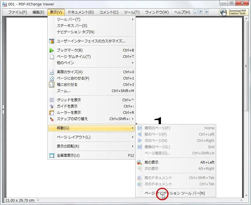 [移動] をクリックすると[最初のページ][前のページ][次のページ][最後のページ][ページ指定][前の表示][次の表示][前のドキュメント][次のドキュメント][ページナビゲーションツールバー]へ移動ができます。[ページナビゲーションツールバー]をクリックします。