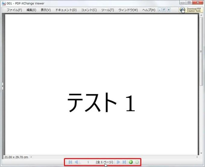 [移動] グループの [ページナビゲーションツールバー] をクリックすると下部にページナビゲーションが表示されます。
