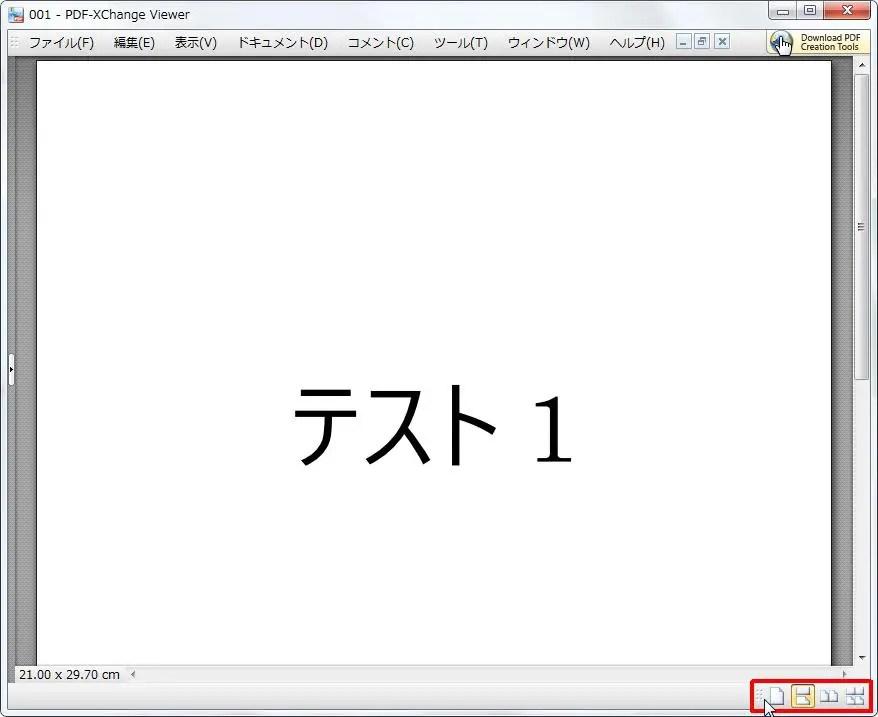 [ページレイアウト] グループの [ページレイアウトツールバー] をクリックすると右下にページレイアウトが表示されます。