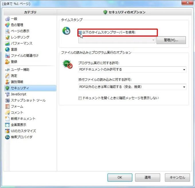 [タイムスタンプ] グループの [以下のタイムスタンプサーバーを使用] チェック ボックスをオンにします。