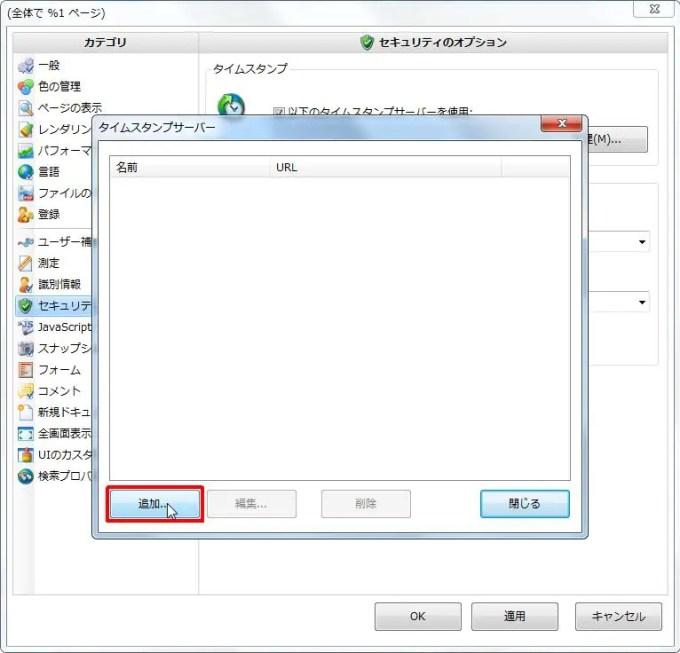 [タイムスタンプサーバー] ダイアログの [追加] をクリックすると [新しいタイムスタンプサーバーを追加] が表示されます。
