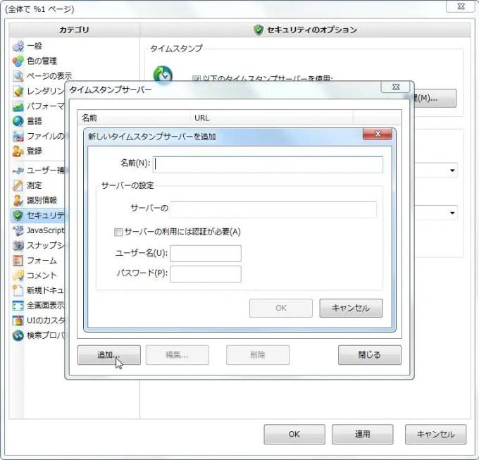 [新しいタイムスタンプサーバーを追加] ダイアログに情報を記入すると新しいタイムスタンプサーバーとして設定されます。
