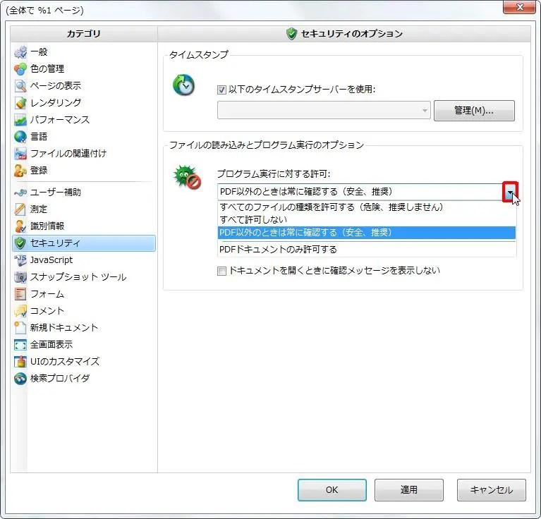 [ファイルの読み込みとプログラム実行のオプション] グループの [プログラム実行に対する許可] コンボ ボックスを クリックすると[すべてのファイルの種類を許可する(危険、推進しません)][すべて許可しない][PDF以外のときは常に確認する(安全、推進)][PDFドキュメントのみ許可する] から選択できます。