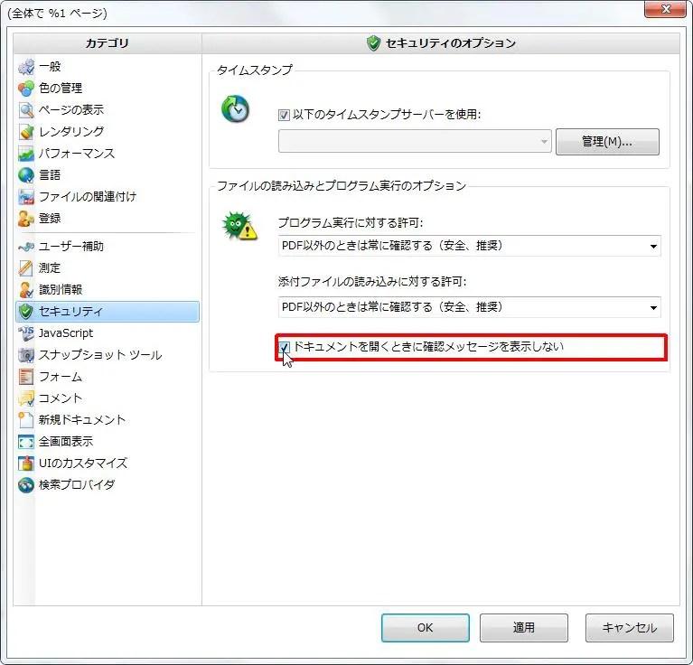 [ファイルの読み込みとプログラム実行のオプション] グループの [ドキュメントを開くときに確認メッセージを表示しない] チェック ボックスをオンにするとドキュメントを開くときに確認メッセージを表示しなくなります。