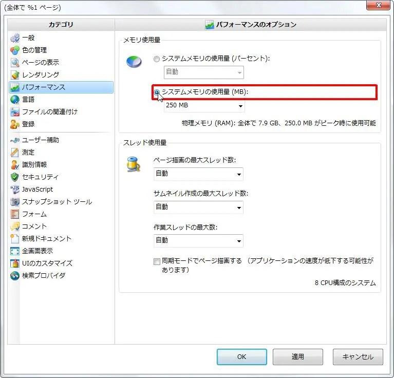 [メモリ使用量] グループの [システムメモリの使用量 (MB)] オプション ボタンをオンにするとシステムメモリの使用量 (MB)を設定できます。