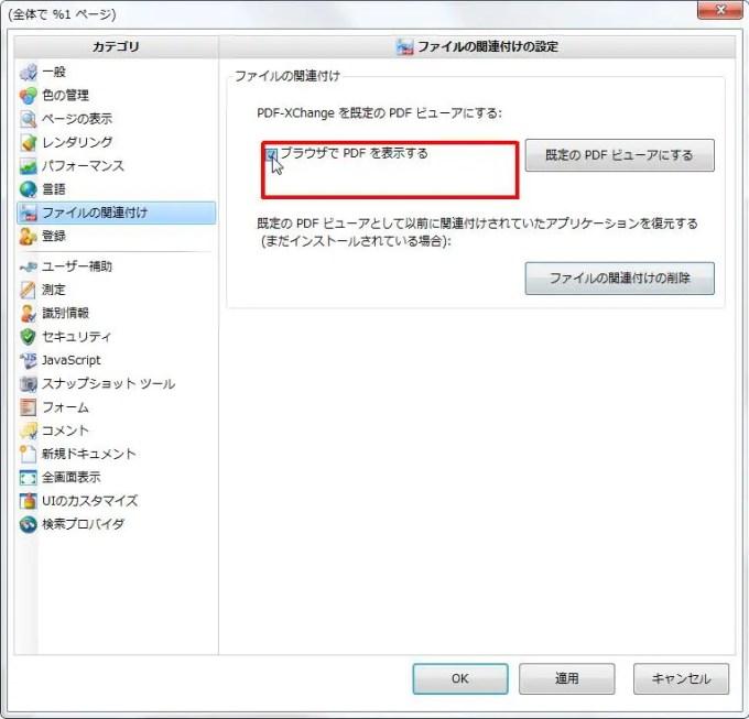 [ファイルの関連付け] グループの [ブラウザで PDF を表示する] チェック ボックスをオンにするとブラウザで PDF を表示します。