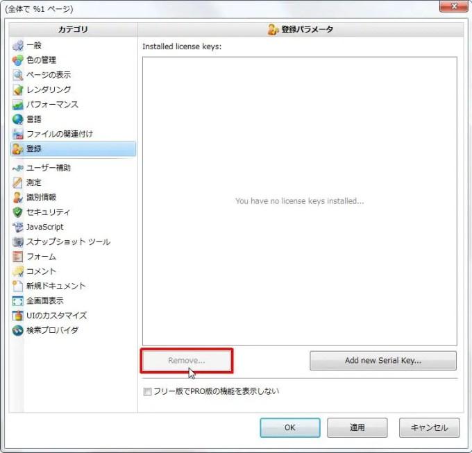 [Remove] ボタンをクリックする選択されているライセンスキーを削除します。