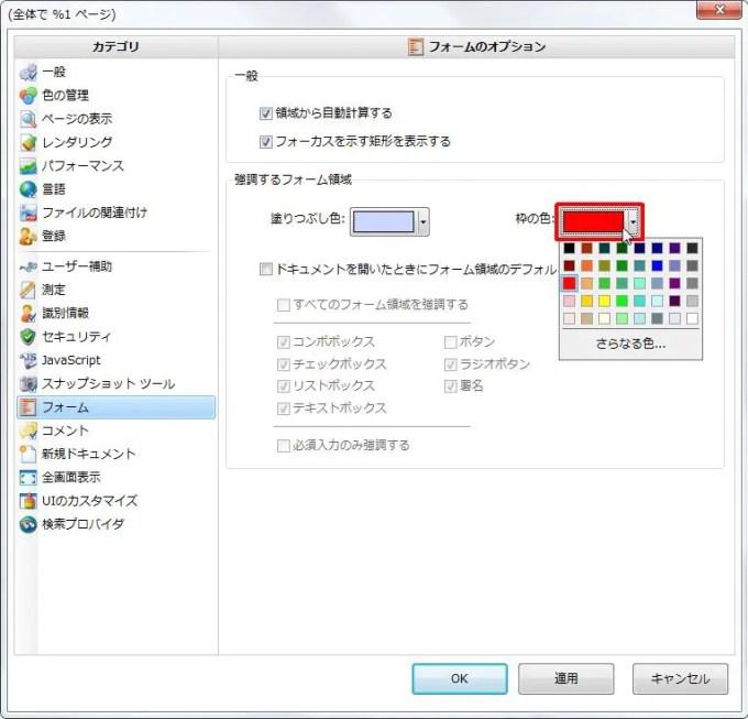 [強調するフォーム領域] グループの [枠の色] をクリックすると色選択パレットが表示され色の選択ができます。