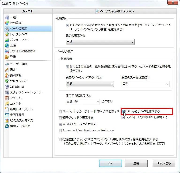 [ページの表示] グループの [URL からリンクを作成する] チェック ボックスをオンにするとURL からリンクを作成します。