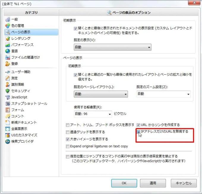 [ページの表示] グループの [IPアドレスだけのURLを無視する] チェック ボックスをオンにするとIPアドレスだけのURLを無視します。