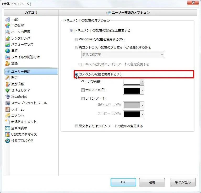 [ドキュメントの配色のオプション] グループの [カスタムの配色を使用する] オプション ボタンをオンにするとカスタムの配色を使用します。