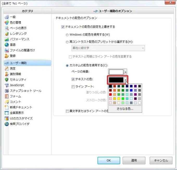 [ドキュメントの配色のオプション] グループの [テキストの色] オプション をクリックすると色選択パレットが表示して色を選択できます。