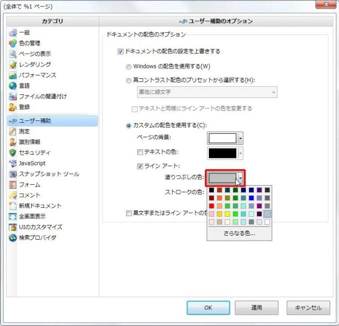 [ドキュメントの配色のオプション] グループの [ライン アート] [塗りつぶしの色]オプション をクリックすると色選択パレットが表示して色を選択できます。