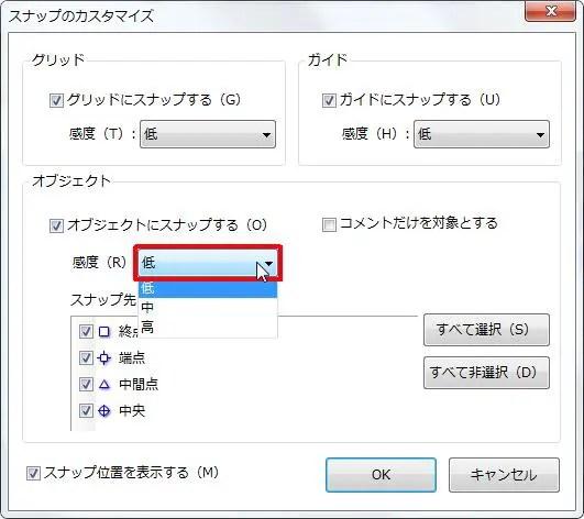 [オブジェクト] グループの [感度(R)] コンボ ボックスをクリックすると[低][中][高]から選択できます。