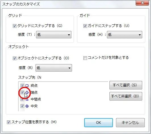 [オブジェクト] グループの [スナップ先] [端点] チェック ボックスをオンにするとスナップ先端点にアイコンが表示されます。