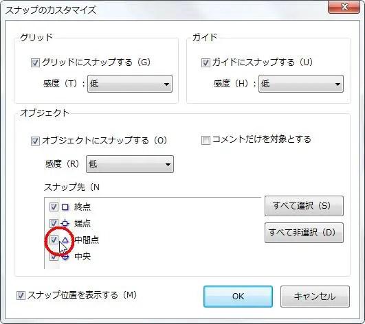 [オブジェクト] グループの [スナップ先] [中間点] チェック ボックスをオンにするとスナップ先中間点にアイコンが表示されます。