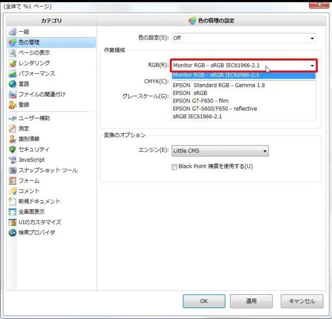 [作業領域] グループの [RGB] コンボ ボックスをクリックすると[Monitor RGB - sRGB IEC61966-2.1][EPSON Standard RGB - Gamma 1.8][EPSON sRGB][EPSON GT-F650 - film][EPSON GT-S600/F650 - reflective][sRRGB IEC61966-2.1]から選択できます。
