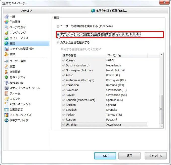 [言語] グループの [アプリケーションの既定の言語を使用する (English(US), Built-In)] オプション ボタンをオンにするとアプリケーションの既定の言語を使用 (English(US), Built-In)します。