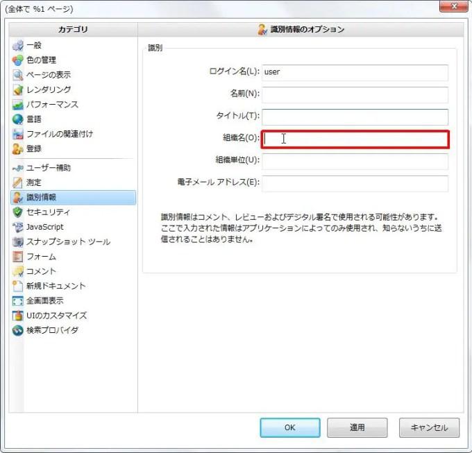 [識別] グループの [組織名] ボックスをクリックすると組織名を設定できます。