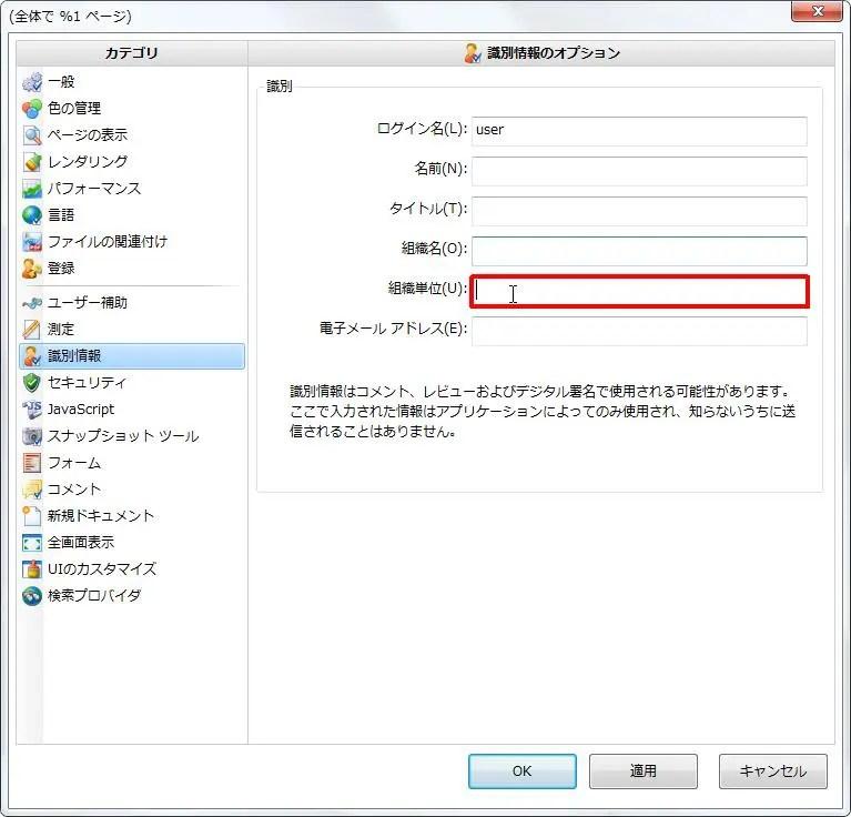 [識別] グループの [組織単位] ボックスをクリックすると組織単位を設定できます。