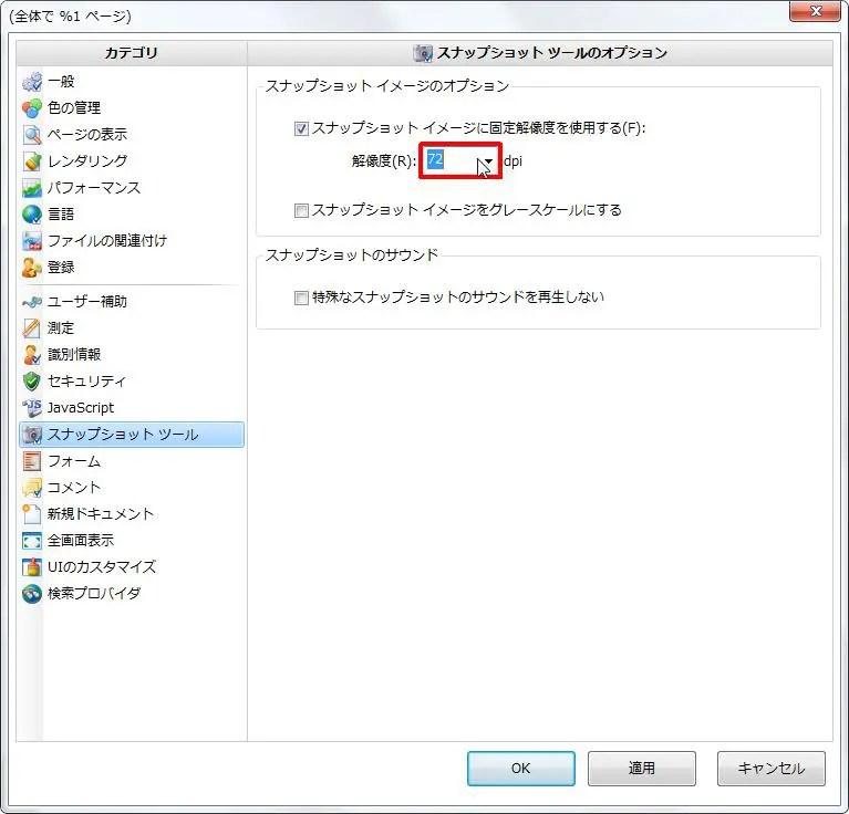 [スナップショット イメージのオプション] グループの [解像度] ボックスをクリックすると解像度を設定できます。