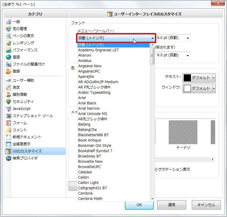 [フォント] グループの [メニュー/ツールバー] コンボ ボックスをクリックするとフォント一覧が表示されます。