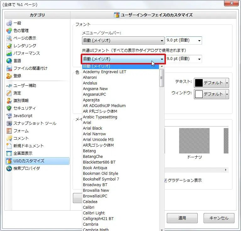 [フォント] グループの [共通UIフォント(すべての表示やダイアログで使用されます)] コンボ ボックスをクリックするとフォント一覧が表示されます。