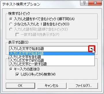 [表示する語] ボックスリストをクリックすると [入力した文字で始まる語][入力した文字を含む語][入力した文字で終わる語][入力した文字と一致する語] から選択できます。