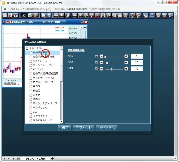 [テクニカル指標設定] が表示され、各種設定ができます。