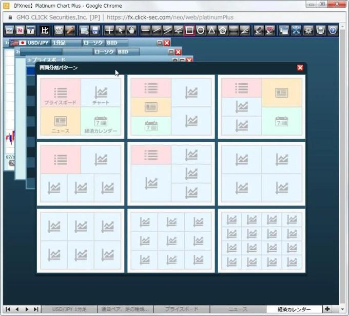 [画面分割パターン] が表示され、任意の分割パターンを選択できます。