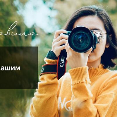 Онлайн-школа фотографии Карнеевой Елены. Курс Как ...