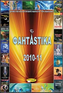 """корица на """"ФантАstika 2010-11"""""""