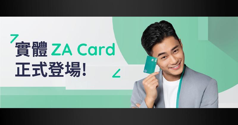 ZA Bank推實體Visa扣賬卡 簽賬現金回贈最高200% (12:51) - 20201119 - 即時財經新聞 - 明報財經網