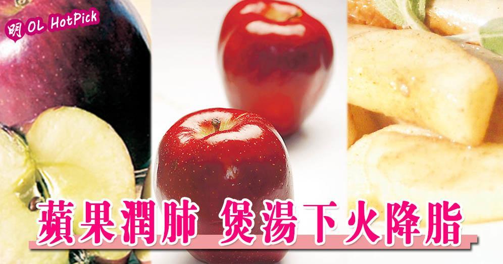 蘋果篇1:蘋果好處多!開胃潤肺水果 煲湯煲糖水下火降脂 - 20180801 - HOT PICK - 明報OL網