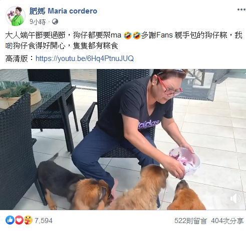 【狗仔都要應節】肥媽餵4愛犬食糉慶祝端午節 (22:20) - 20200625 - SHOWBIZ - 明報OL網