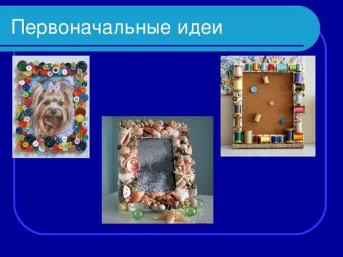 """Проект по технологии """"Рамка для фотографий"""" (7 класс)"""