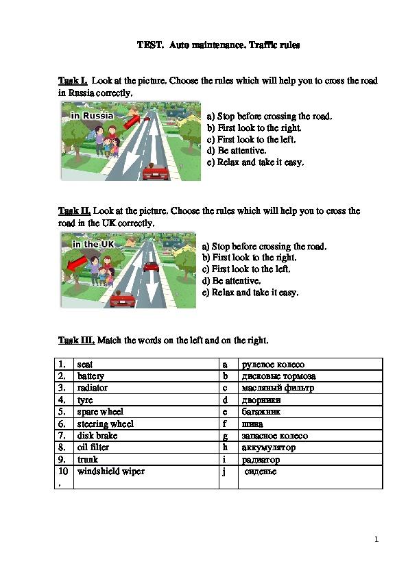 "Тест по английскому языку ""Auto maintenance. Traffic rules ..."