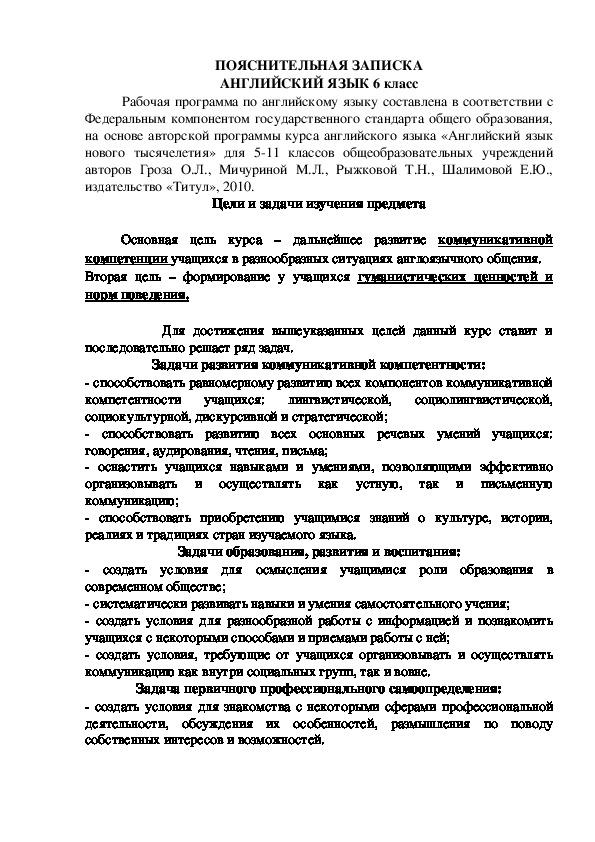 Рабочая программа по английскому языку 6 класс Н.Н.Деревянко