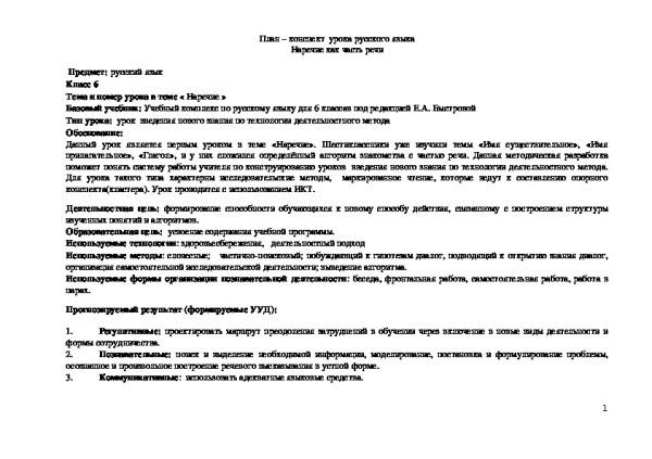 """Урок русского языка в 6 классе по теме: """"Наречие как часть ..."""