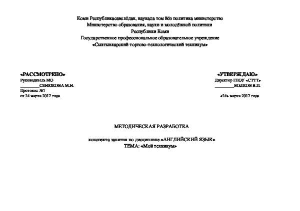 """Методическая разработка урока """"Мой техникум"""" по ..."""